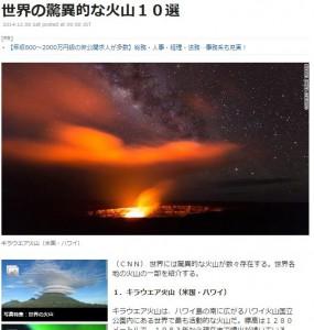 世界の驚異的な火山10選
