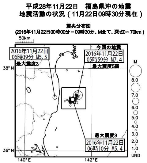 2016年11月22日の地震