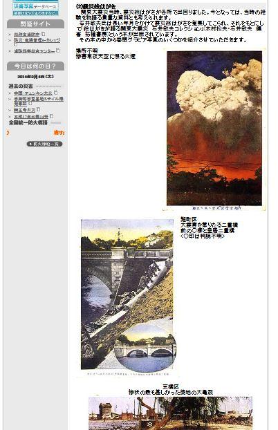 関東大震災の絵
