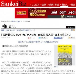SankeiBiz書評