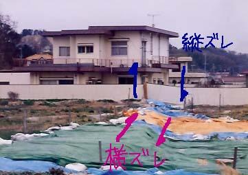 野島断層2矢印入